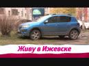 Парковка на газонах в Ижевске