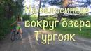 На велосипеде вокруг озера Тургояк