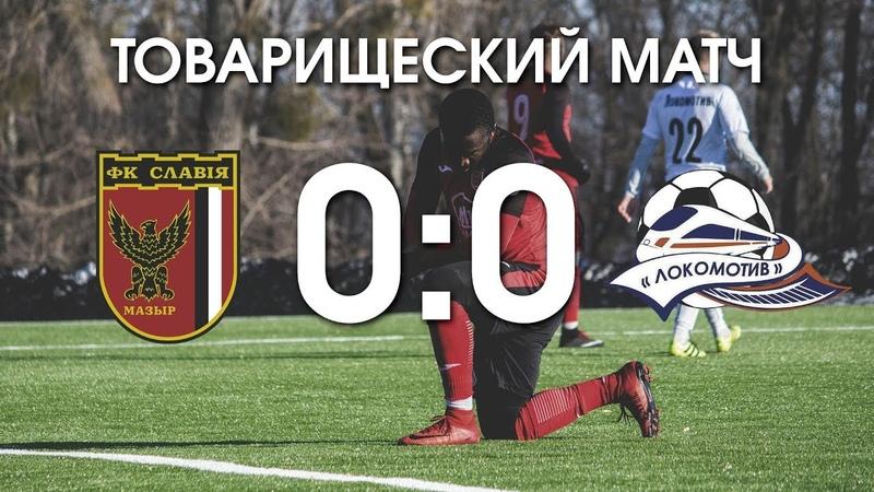 Товарищеский матч. Славия - Локомотив. 0-0