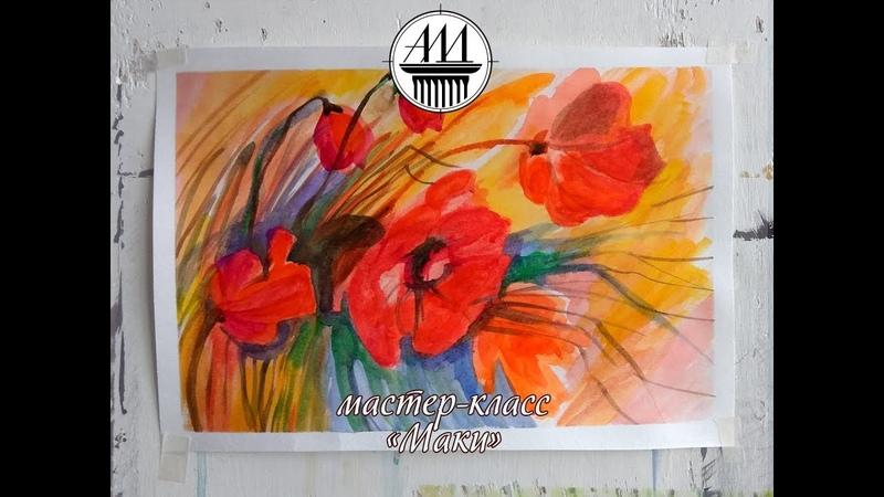 Watercolor masterclass poppies Мастер класс Маки акварель АЛД