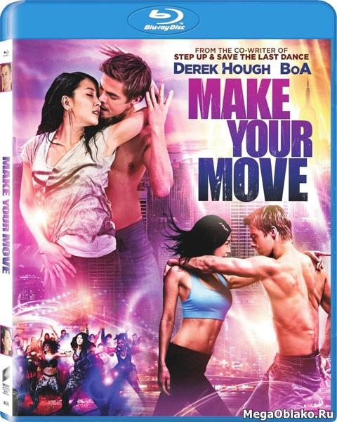 Сделай шаг: Лови момент / Make Your Move (2013/BDRip/HDRip)