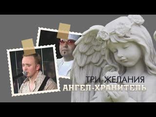 Три желания - Ангел хранитель
