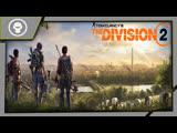 Tom Clancy's The Division 2 - Первый взгляд и обзор новинки