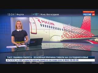 Новости на «Россия 24» • Россияне застряли на Кипре из-за 16-часовой задержки самолета