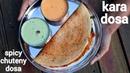 Kara dosa recipe kara dosai கரோ தோசை how to make spicy dosa recipe
