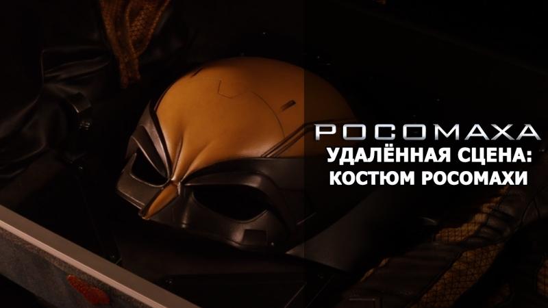 Росомаха Бессмертный Удалённая Сцена Костюм Росомахи Русские Субтитры