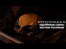 Росомаха Бессмертный Удалённая Сцена - Костюм Росомахи Русские Субтитры