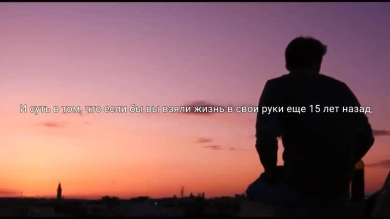 Дэн Пенья _ Мотивация