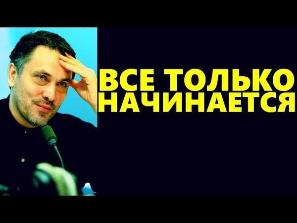 Максим Шевченко ВСЕ ТОЛЬКО НАЧИНАЕТСЯ 06 12 2018