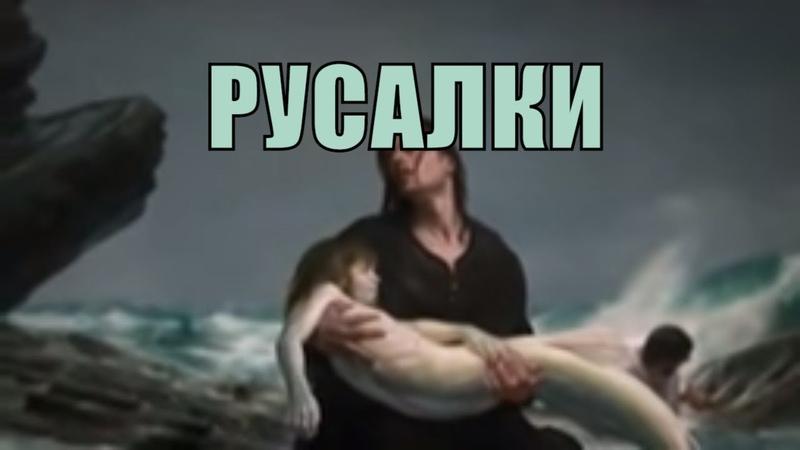 Встреча с Русалкой !!
