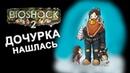 Дочурка нашлась BioShock 2 13