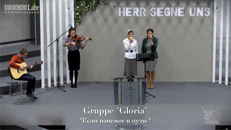FECG Lahr - Gruppe GLORIA - Если изнемог в пути