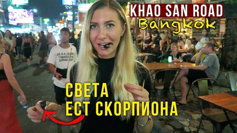 Бангкок - Самая ДЕШЁВАЯ улица Тайланда, ХАЛЯВА для Туристов, Каосан Роуд
