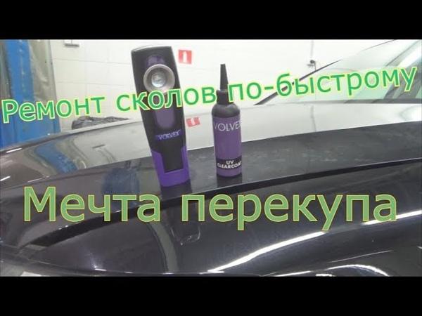 Мечта перекупа! UV CLEARCOAT от VOLVEX. Ультрафиолетовый лак. Ремонт сколов по-быстрому.