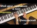 Видеоурок К Никольский Мой друг художник и поэт Евгений Алексеев