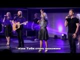 О Благодать - New Beginnings Church Scandal of Grace-by Hillsong United