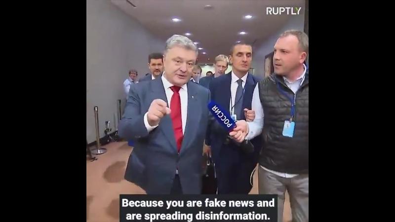 Poroshenko accidentally enters Russian delegation's room escaping fake news' - - Russia Ukraine UN UNGA