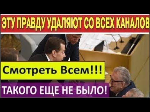 ГОСДУМА! РЕЧЬ ДЕПУТАТА ВЗОРВЕТ ВСЕХ РОССИЯН И ИНТЕРНЕТ