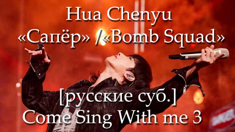 [RUS SUB] Hua Chenyu 华晨宇 - Сапёр Bomb Squad《拆弹专家》Come Sing With Me 3 EP8 我想和你唱3