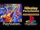Полное прохождение Sony PlayStation Disneys Hercules Геркулес Диснея