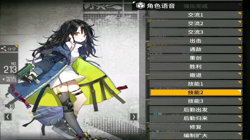 OMG C-MS BECOME BETTER THEN OP G41 VOICE LINES