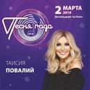 Таисия Повалий фото #2