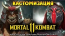 Mortal Kombat 11 - КАСТОМИЗИРУЕМ СКОРПИОНА, БАРАКУ и СКАРЛЕТ