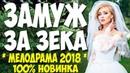 Фильм поженил всех! ** ЗАМУЖ ЗА ЗЕКА ** Русские мелодрамы 2018 новинки HD