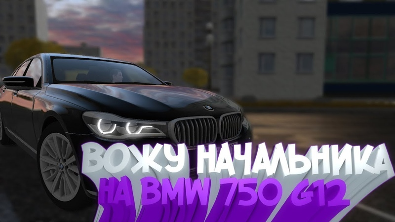Работаю личным водителем на BMW 750 G12|CityCarDriving|RP