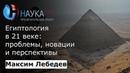 Максим Лебедев - Египтология в 21 веке: проблемы, новации, перспективы