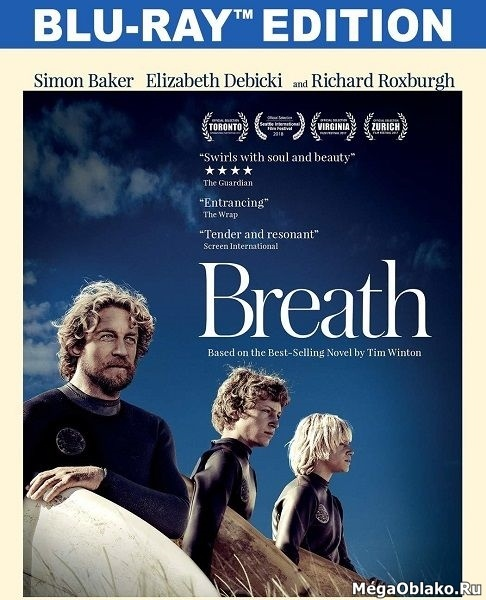 Дыхание / Breath (2017/BDRip/HDRip)
