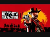 🔴 ЧЕТВЁРТЫЙ СТРИМ Red Dead Redemption 2 by MrTide