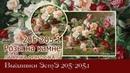 Любуемся процессми вышивки ЭстЭ 205 и 205.1 Розы на камне