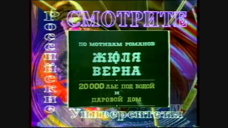 Программа передач на завтра (Российские университеты, 24.06.1996)