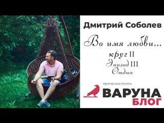 Дмитрий Соболев про отдых