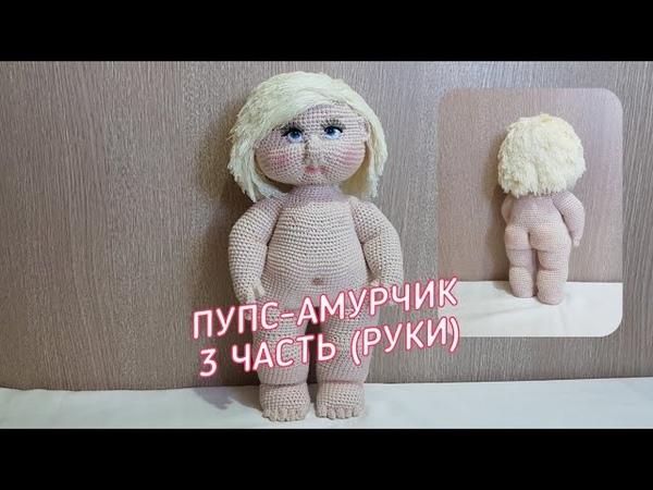 Пупс, амурчик, кукла, ангел, купидон крючком (3 часть руки)