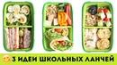 😋ЛАНЧИ и ПЕРЕКУСЫ с СОБОЙ 🌮 3 ИДЕИ для ЛАНЧБОКСА 📚 ПРОСТЫЕ ШКОЛЬНЫЕ ЛАНЧИ🌟Olya Pins