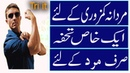 Mardana kamzori ka ilaj In Urdu Mardana Taqat ka Nuskha Homeopathic
