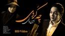 Amin Bani Che Kardi OFFICIAL VIDEO کلیپ عاشقانه چه کردی با صدای امین با 1