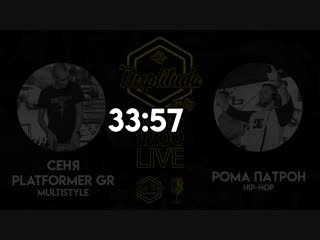 Амплитуда Live #10 (Patron & Platformer GR Guest Mixes)