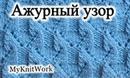 Вязание спицами. Вяжем Красивый Ажурный узор. Knitting needles. Knit Beautiful openwork pattern.