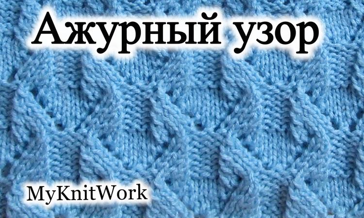 Вязание спицами Вяжем Красивый Ажурный узор Knitting needles Knit Beautiful openwork pattern