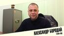 Александр Бородай поздравляет с пятилетием Русской Весны