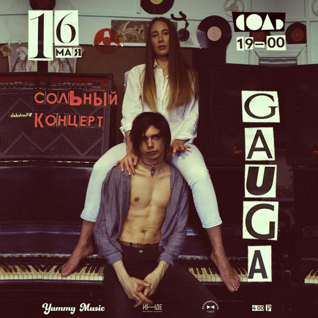 Афиша Казань Сольный концерт GAUGA