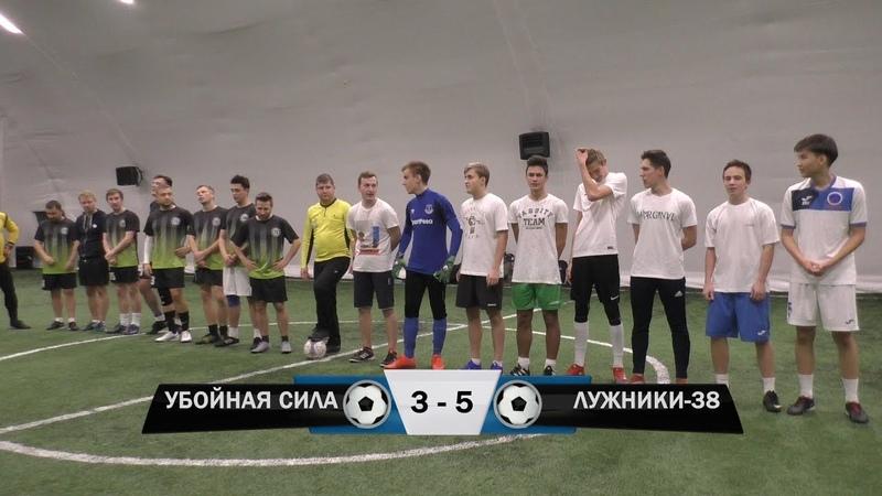 Убойная Сила 3-5 ФК Лужники 38, обзор матча