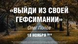 18.11.2018 Олег Попов Выйди из своей Гефсимании