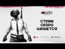Live from Winstrike Arena - Its time to Pubg, Готовимся к PEL в Pubg.