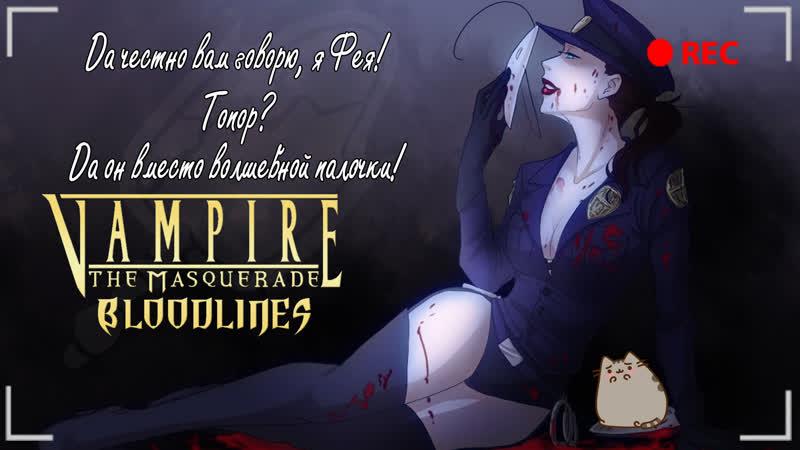 Vampire The Masquerade Bloodlines ► Проходим Расслабляемся Теряем разум за малкавианку 13