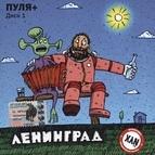 Ленинград альбом Пуля+