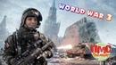 КАК НЕ НАДО воевать в третьей мировой WORLD WAR 3 WW3
